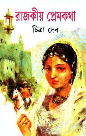 85 best book images on pinterest fiction novels and pdf rajokiya premkatha chitra deb bengali adult book fandeluxe Images