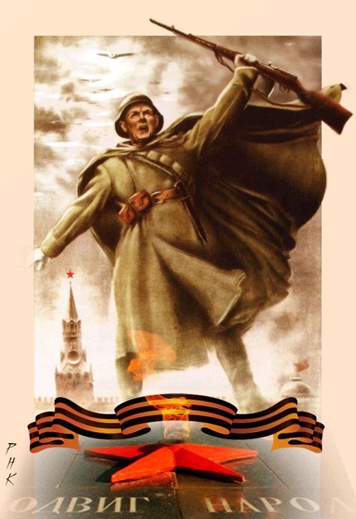 Подвиг народа 1941-1945 - 9 Мая День Победы