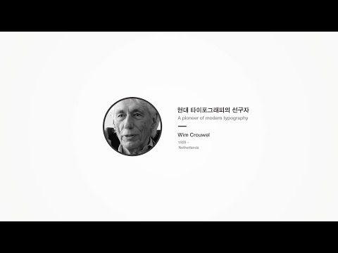 [DESIGN TIMELINE] 빔 크라우얼 (WIM CROUWEL) 컴퓨터시대를 예견하고 기능적이고 창의적인 방식으로 타이포에 아름다움을 담아내 서체 이상의 무한한 가능성을 제시한 디자이너. 빔 크라우얼입니다.