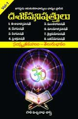 Dasopanishatulu Part - 1 By Gowri Viswanatha Sastry - Telugu eBook