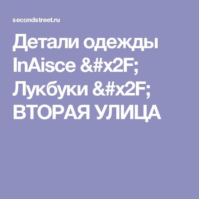 Детали одежды InAisce / Лукбуки / ВТОРАЯ УЛИЦА