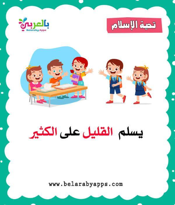 بطاقات تعليم تحية الإسلام للاطفال فلاش كارد آداب السلام بالعربي نتعلم Islamic Kids Activities Islam For Kids Activities For Kids