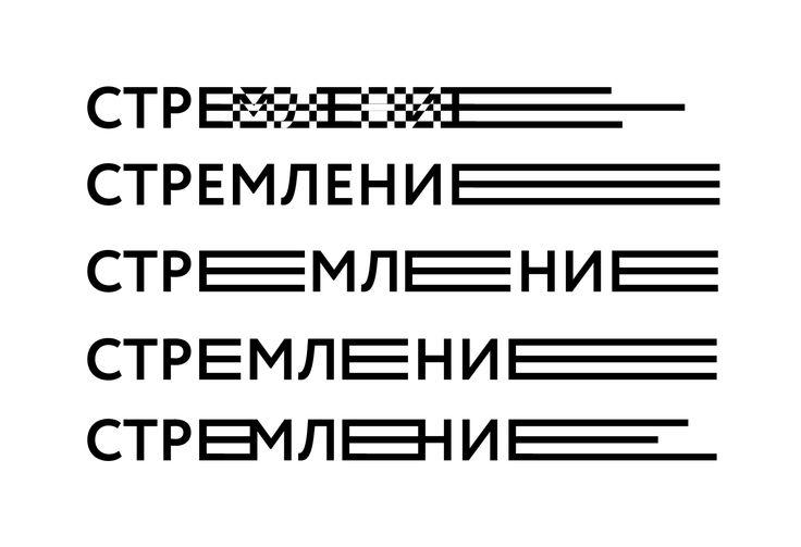 Стремление в букве Е