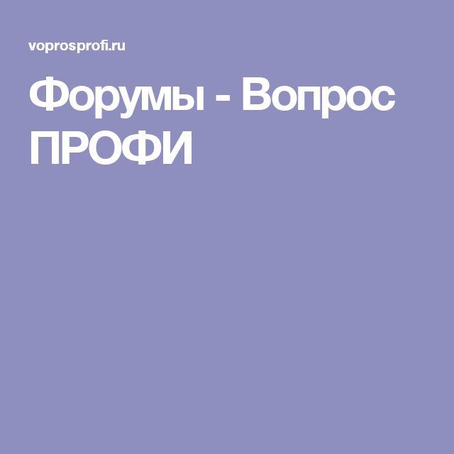 Форумы - Вопрос ПРОФИ