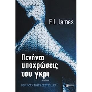 "E.L James ""Πενήντα αποχρώσεις του γκρι"" - εκδόσεις Πατάκη"