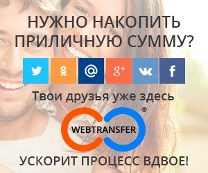 Webtransfer -  Вы, легко и без вложений, можете начать зарабатывать хорошие деньги с компанией ВЕБТРАНСФЕР-ФИНАНС уже сегодня. Вы сможете зарабатывать даже если нет опыта и вы никогда не зарабатывали в ИНТЕРНЕТ!