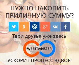 Webtransfer - https://webtransfer-finance.com/ru/?id_partner=84783722