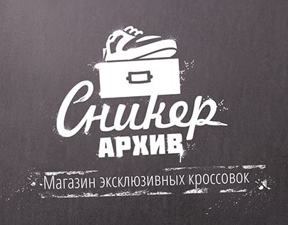 "Check out new work on my @Behance portfolio: ""Логотип ""Сникер Архив"""" http://on.be.net/1IqzwyJ"