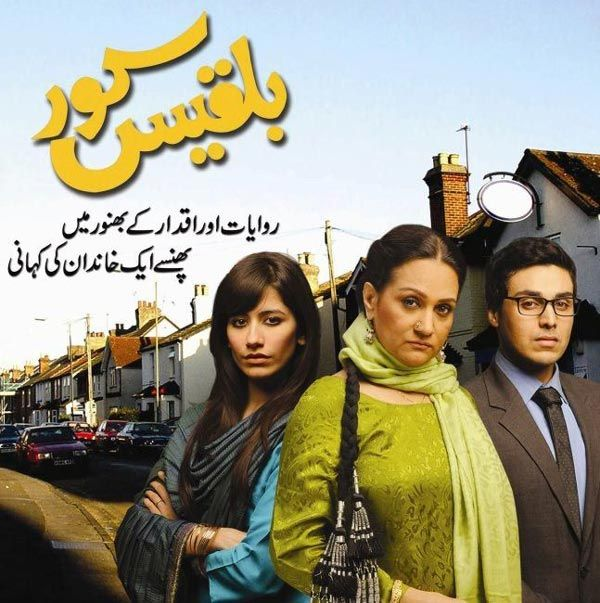 OST of HUM TV Drama Bilqees Kaur.