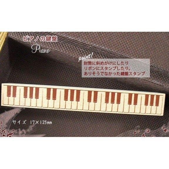 Tampon décoratif Chérie M :   Clavier Piano Idéal pour le scrap 17mm x 125mm