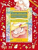 Αν σου πέσει ένα βουβάλι στο κεφάλι - Τριβιζάς, Ευγένιος - ISBN 9789605018375