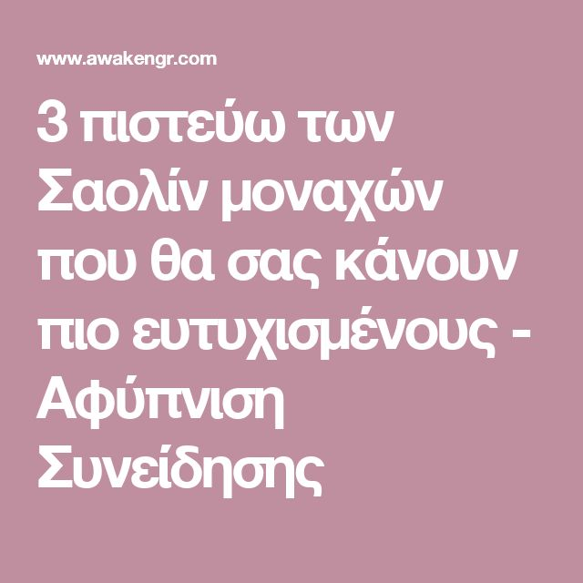 3 πιστεύω των Σαολίν μοναχών που θα σας κάνουν πιο ευτυχισμένους - Αφύπνιση Συνείδησης