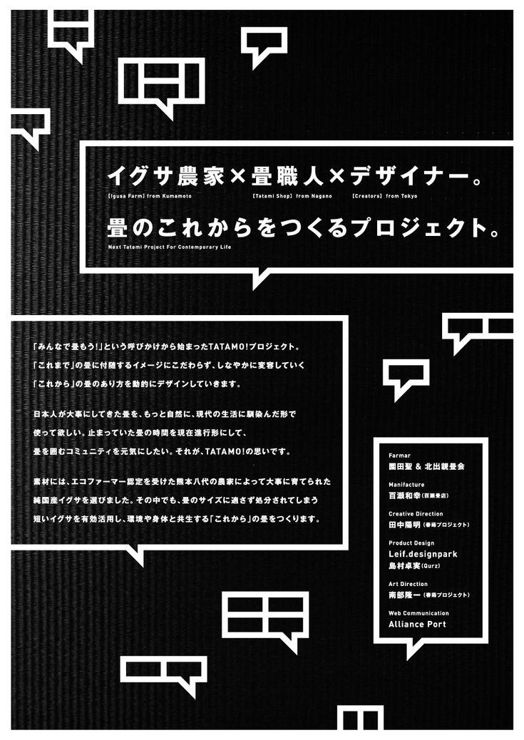 TATAMO! | Nambu Design 南部デザイン:南部隆一