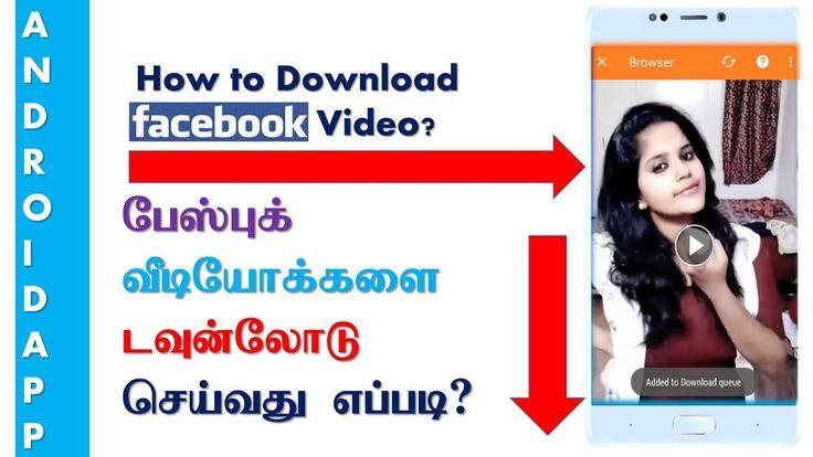 பேஸ்புக் வீடியோக்களை டவுன்லோடு செய்வது எப்படி?How to download facebook v...