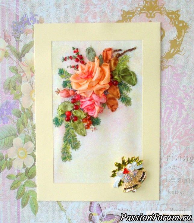 Новогодние открытки, вышитые лентами. - запись пользователя Rozochka (Анна) в сообществе Вышивка в категории Вышивка лентами