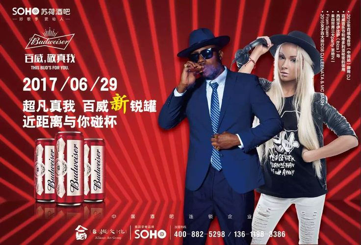 Hello 🍺Budweiser🍻again🤗Tomorrow in Soho club will make crazy bear 🎊party 🎉 http://mp.weixin.qq.com/s/hDb4NhXiIJyNiYcY0CMppw #Soho #Budweiser  #LEENATA #TOP8 by #DJANEMAG in China #TOP6DJANE by #SINODJS #DJMAG #TOP100DJANES #EDM #TOPDJ #DJANE #SOUNDCLOUD #FEMALEDJ #THEFDJLIST #GIRLDJ #SOUNDPRODUCER #FRESHMUSIC #BEATPORT #IBIZA #PIONEERDJ #PYRO