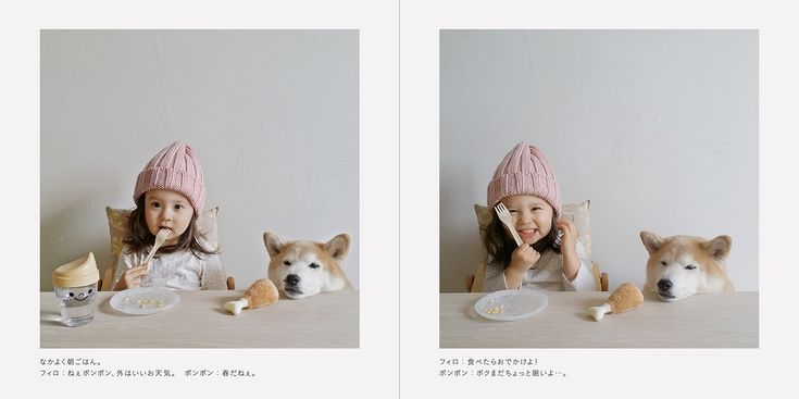 """Inside page of """"Philo and Pompon: Days of a Little Girl and Her Dog in Paris"""" #LittleParisienne #Shibainu #Fashion #Girl"""