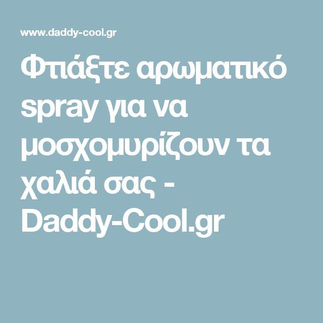 Φτιάξτε αρωματικό spray για να μοσχομυρίζουν τα χαλιά σας - Daddy-Cool.gr