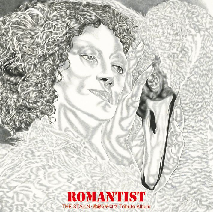 ROMANTIST ~THE STALIN Endo Michirou Tribute Album~
