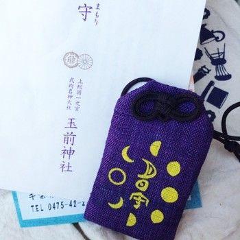 千葉県 玉前神社の月日守  月の満ち欠けはや塩の満ち引きは身体にも影響があるって言われますよね。 特に女性はその影響をうけやすいんだとか。 縁結び、子授け、安産、子育て。 生涯女性の心と身体を守ってくれるお守りなんです。