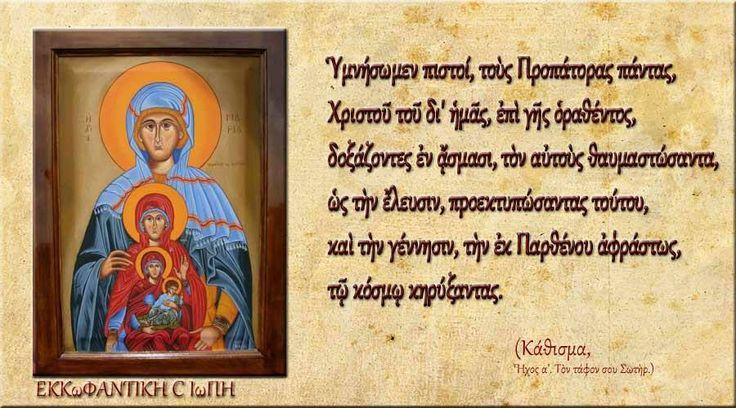Των Αγίων Προπατόρων - 13 12.