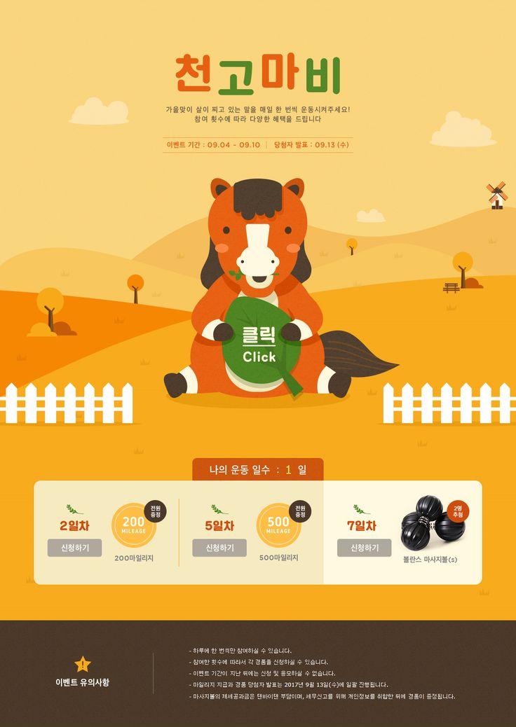 [텐바이텐] 천고마비 #10x10 #마케팅 #이벤트 #가을 #말 #출석체크 #출석 #컬러