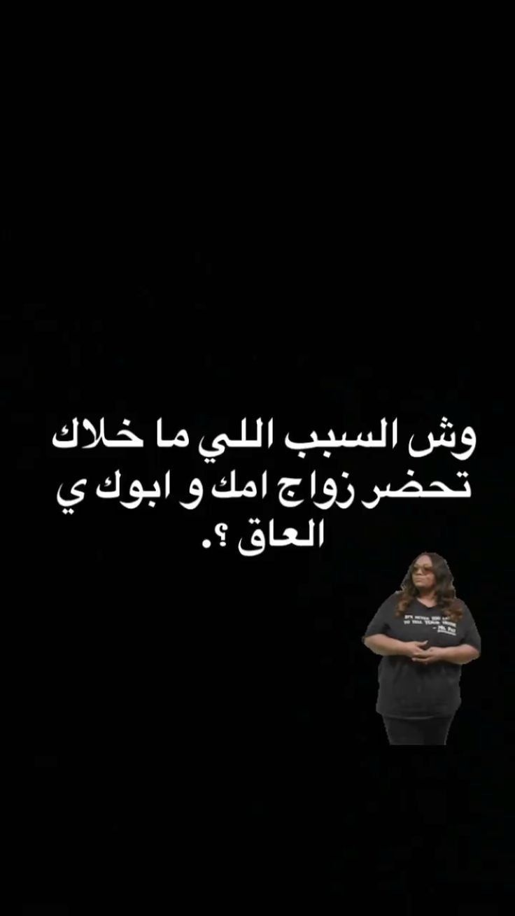 Pin By Shatha On سكرابز Funny Arabic Quotes Fun Quotes Funny Funny Words