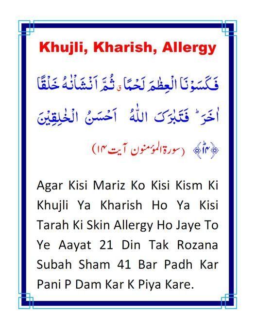 Skin,khujli,kharish, allergy   Dua & Wazifa   Islam hadith