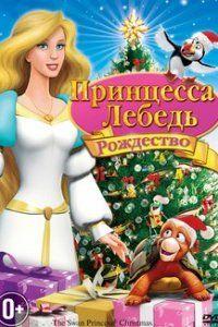 Принцесса лебедь 4: Рождество