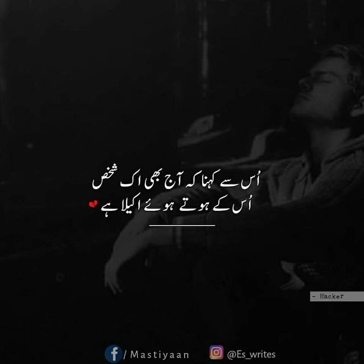 Best Sad Quotes About Love In Urdu: 25+ Best Ideas About Urdu Poetry On Pinterest