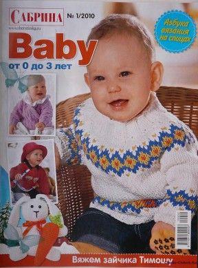 | Сабрина Baby 1 2010
