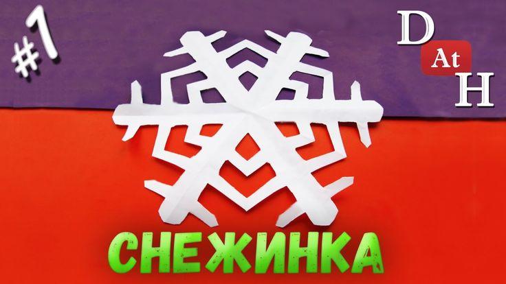 #1 Как сделать снежинку из бумаги своими руками(Новогодние снежинки)