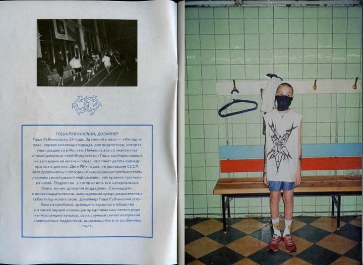 Gosha Rubchinskiy fanzine1