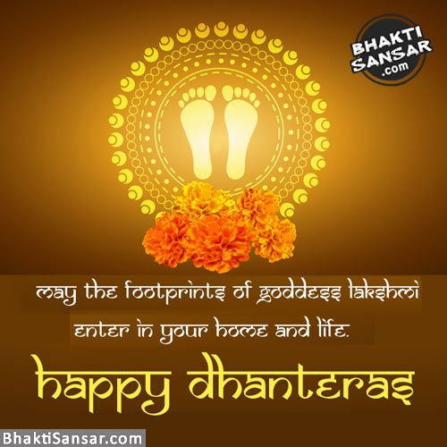Happy Dhanteras Quotes, Dhanteras Puja Images, Wishes & SMS