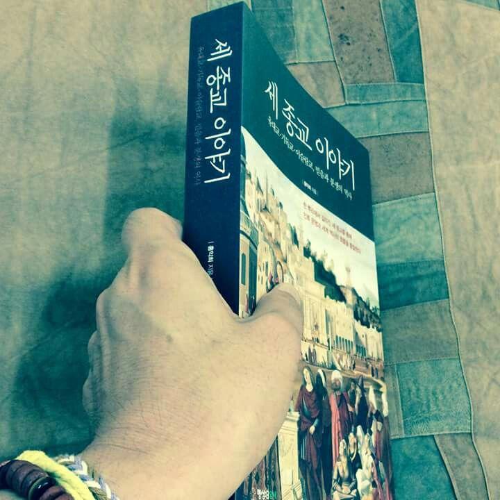 세 종교 이야기