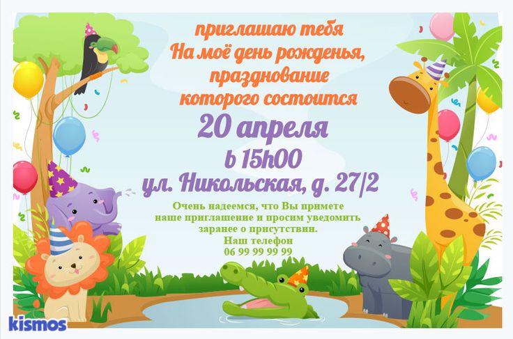 бесплатное приглашение на день рождения Праздник в лесу для персонализации и распечатывать или совместно поделиться в Интернете.