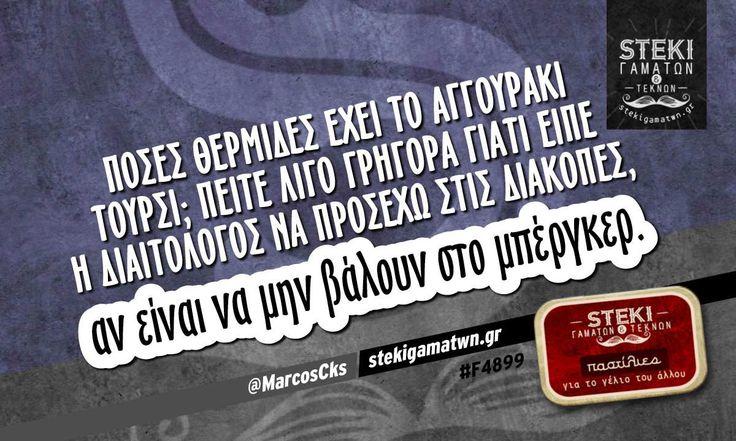 Πόσες θερμίδες έχει το αγγουράκι τουρσί;  @MarcosCks - http://stekigamatwn.gr/f4899/