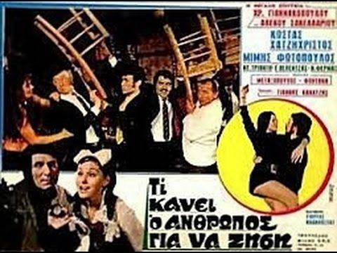 ελληνική ταινία κωμωδία : ΤΙ ΚΑΝΕΙ Ο ΑΝΘΡΩΠΟΣ ΓΙΑ ΝΑ ΖΗΣΕΙ!