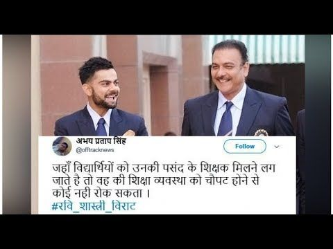 अब रव शसतर भ कच क रस म टवटर पर करकट फनस य नकल रह गसस Latest News https://youtu.be/lPwx3KNW2Vg अब रव शसतर भ कच क रस म टवटर पर करकट फनस य नकल रह गसस Latest News  Watch This Video :- https://youtu.be/lPwx3KNW2Vg  Since Anil Kumble's resignation the post of Team India head coach is vacant. Right now the former cricketer Ravi Shastri has also applied for this post. After which it is believed that it will be handed over to them. The biggest reason behind this is that their tuning with Virat Kohli…