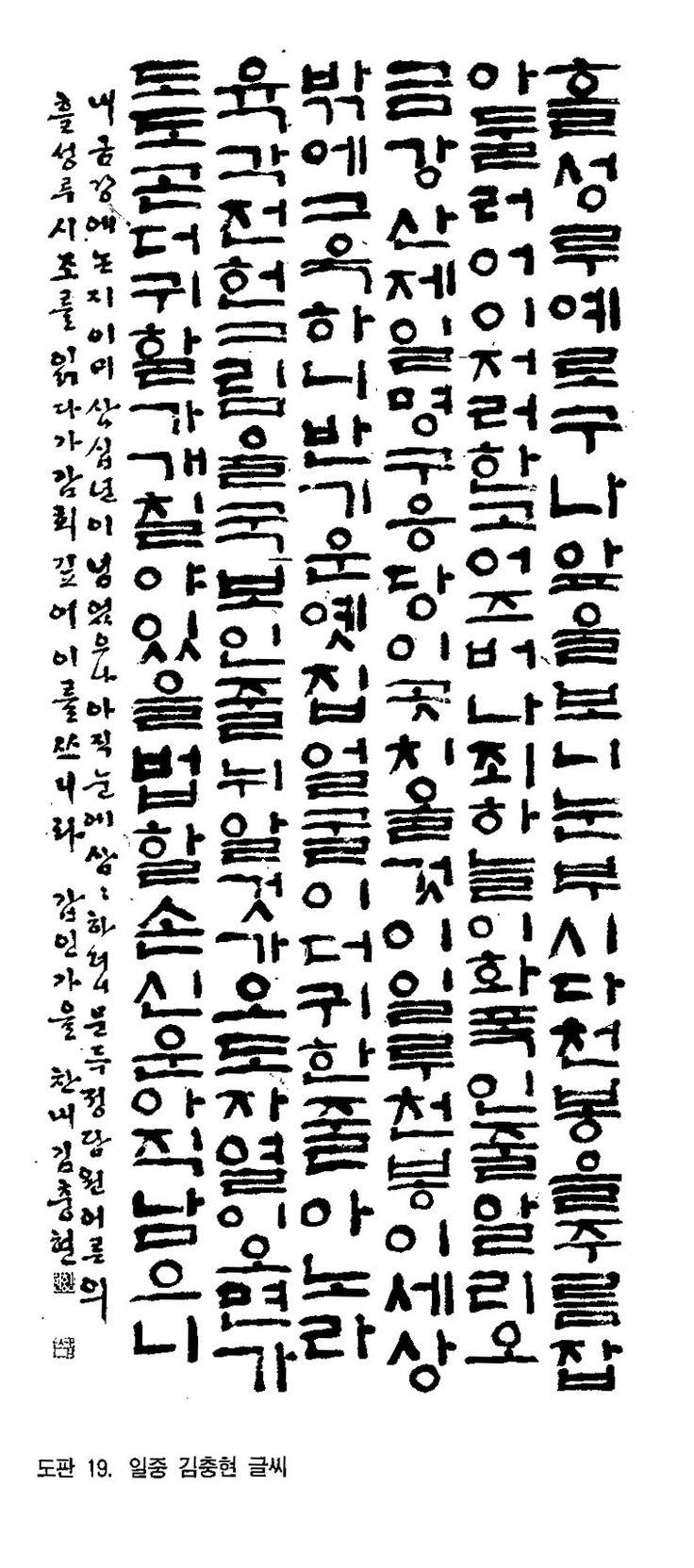 t115A w1 조희진 08 '조선시대 한글서예'에 수록 됨. 20세기에 활동한 서예가 일중 김충현의 글씨이다. 정결된 판본체가 특징적이다.