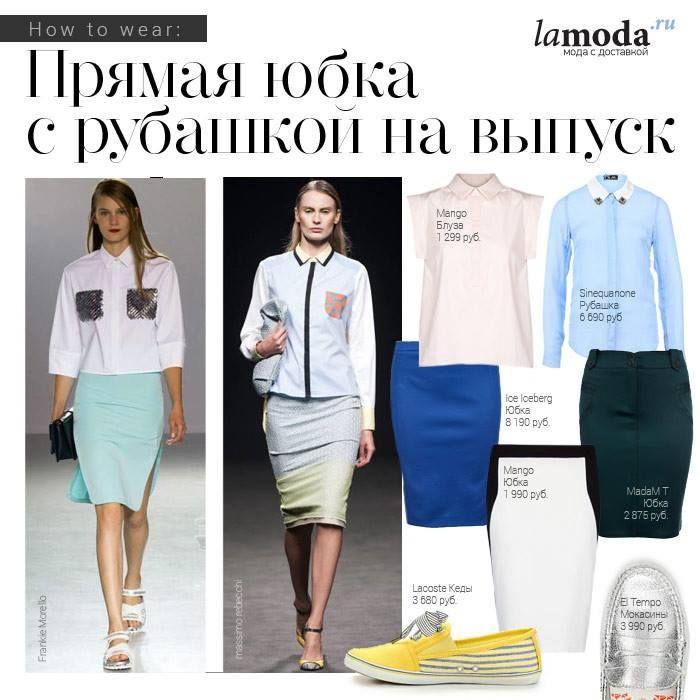 HOW TO WEAR: ПРЯМАЯ ЮБКА И РУБАШКА НАВЫПУСК  #fashion, #тренд, #весналето2014, #мода, #стиль  По новым правилам прямую юбку можно носить с рубашкой навыпуск и мокасинами или кедами. Вдохновляемся стилем с показов Massimo Rebecchi и Frankie Morello https://vk.com/lamodaru?w=wall-24190570_27042