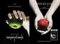 Stephenie Meyer: Houkutus / Elämä ja kuolema [tulossa 3/16] (19,60e)