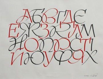 Эскиз украинского каллиграфического шрифта