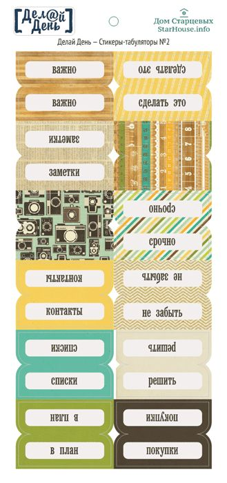 Стикеры-табуляторы «Делай день» №2, формат 10х21 см