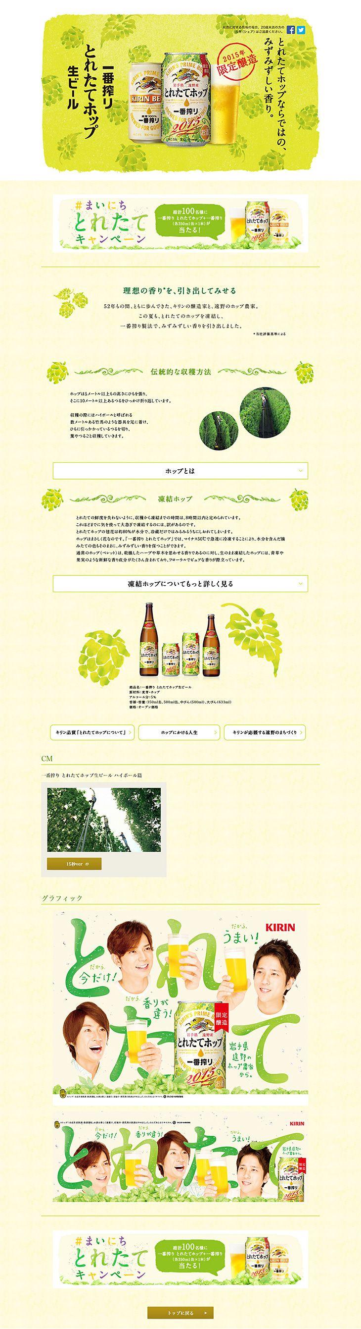 一番搾り とれたてホップ生ビール【飲料・お酒関連】のLPデザイン。WEBデザイナーさん必見!ランディングページのデザイン参考に(信頼・安心系)