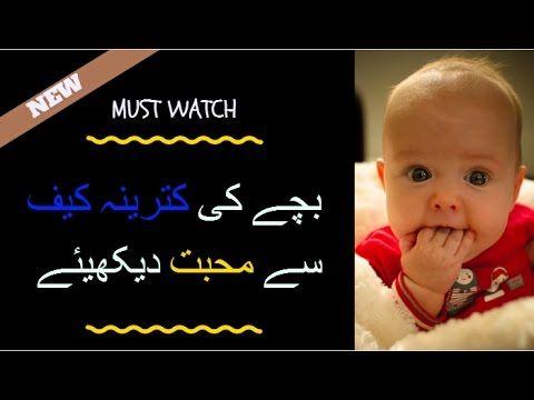 TOP Viral Video ►► Baby comes back to kiss Katrina Kaif