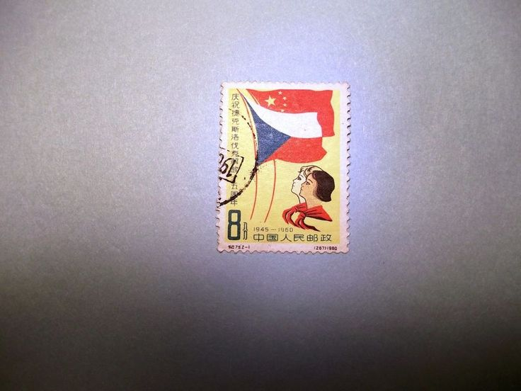 PR China Stamps C79 15th Anniv. of Liberation of Czechoslovakia 1 used SC 504