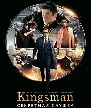 Кингсман 1 / Kingsman: Секретная служба (2014 - 2015) http://www.yourussian.ru/166082/кингсман-1-kingsman-секретная-служба-2014-2015/   Очередной фильм, сделанный в Великобритании о тайных агентах, красивых женщинах и закрученных сюжетах. Причем данный фильм представляет собой целую солянку разных жанров, которые сделают картину просто потрясающим вариантом для того, чтобы хорошо провести время, посмеяться и задуматься над действиями персонажей, думая, как бы вы поступили, если бы оказались…