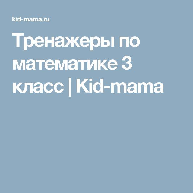 Тренажеры по математике 3 класс | Kid-mama