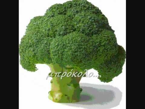 ▶ Μαθαίνοντας τα φρούτα και τα λαχανικά.... - YouTube